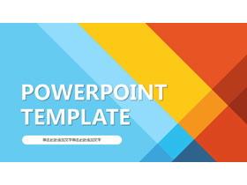 彩色时尚色块叠加通用商务PPT模板