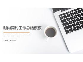 笔记本电脑咖啡背景的简洁商务汇报PPT模板