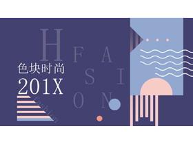 紫色图形色块搭配的时尚艺术PPT中国嘻哈tt娱乐平台