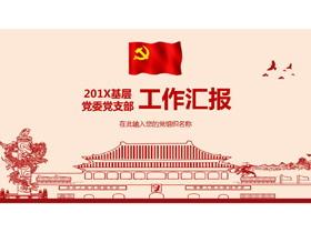 红色细线风格的党政党建工作汇报PPT模板