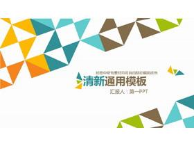 彩色清新多边形背景的时尚PPT中国嘻哈tt娱乐平台免费tt娱乐官网平台