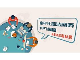 彩色卡通扁平化商务办公PPT模板