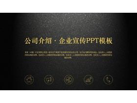 黑金配色磨砂底图的公司简介企业宣传PPT模板