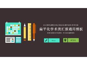 彩色扁平化文具背景的开题报告PPT模板