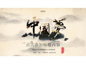 《中国梦》主题,水墨中国风PPT模板