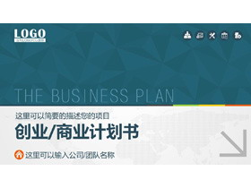 蓝色多边形与灰色箭头背景的商业融资计划书PPT模板