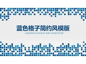 简洁蓝色马赛克方块背景通用商务PPT模板