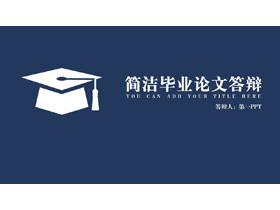 蓝色简洁博士帽图标背景的毕业答辩PPT模板免费下载