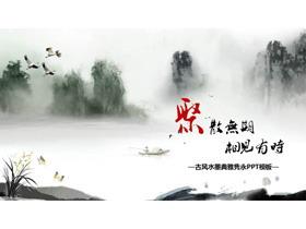 水墨山水背景的中国风PPT模板免费下载