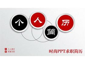 精致黑白微立体求职竞聘个人简历PPT中国嘻哈tt娱乐平台