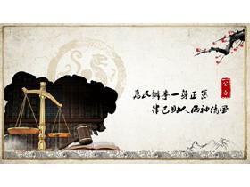 古典中国风廉洁自律反腐倡廉主题PPT模板