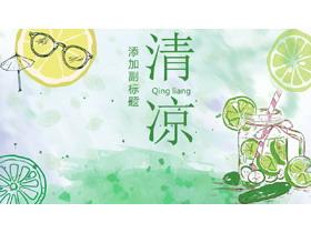绿色手绘檬背景清爽夏日主题PPT模板