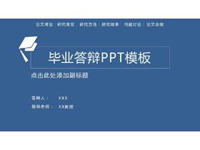 蓝色极简毕业论文答辩PPT模板