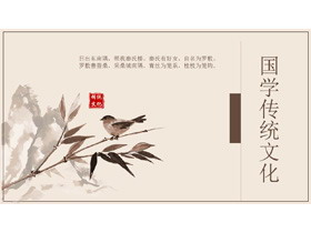 古典花鸟画背景的国学传统文化PPT模板