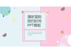 清新蓝粉搭配扁平化时尚PPT中国嘻哈tt娱乐平台