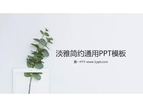 极简小清新绿色植物背景PPT模板免费下载
