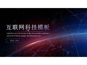 蓝色点线地球背景的科技感PPT模板