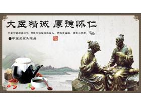中医诊脉背景的中国风中医中医PPT模板