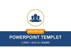 蓝橙扁平化团队建设PPT下载