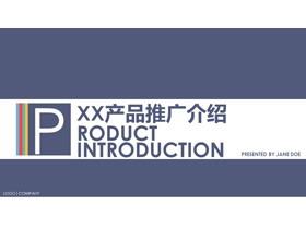 紫色扁平化产品介绍推广PPT模板下载
