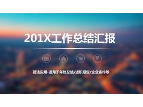 模糊背景的iOS风格商务永利皇宫436.com免费下载