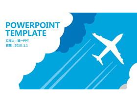 蓝色扁平化飞机图形背景的物流交通PPT模板