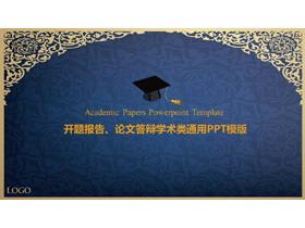 古典图案花纹背景的毕业论文开题报告PPT模板