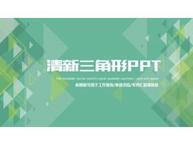 绿色清新三角形背景的工作总结汇报PPT模板