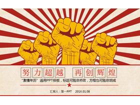 """""""团结就是力量""""文革风PPT模板"""