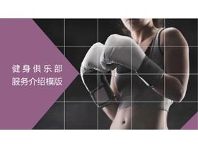 健身搏击俱乐部介绍PPT下载