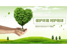 绿树草地背景的保护环境龙8官方网站