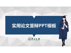 低平面多边形背景的女生毕业论文答辩PPT模板