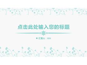 淡雅简洁蓝色小花图案快乐赛车开奖免费下载