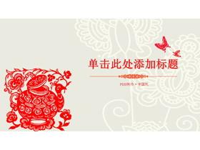 中国剪纸艺术风格PPT模板