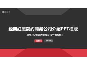大气红黑公司简介PPT模板