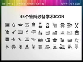 45个扁平化可变色学术答辩PPT图标素材