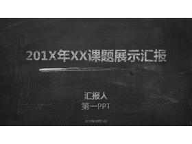 个性黑板粉笔字风格的教师公开课PPT模板