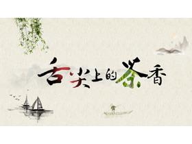 """中国风""""舌尖上的茶香""""茶文化PPT模板"""