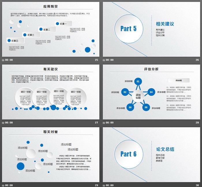 蓝色动态微立体毕业答辩PPT模板免费下载