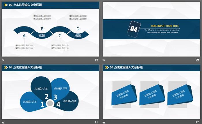 蓝色极简扁平化工作汇报PPT模板免费下载