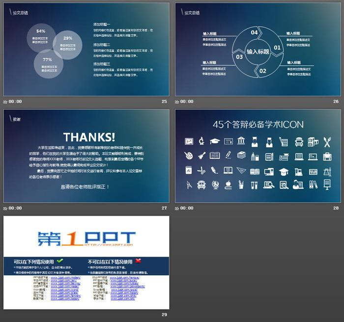 蓝色模糊iOS风格毕业论文答辩PPT模板