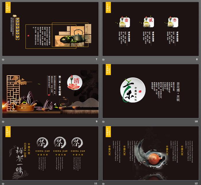 棕色茶具图案背景的喝茶茶文化PPT模板