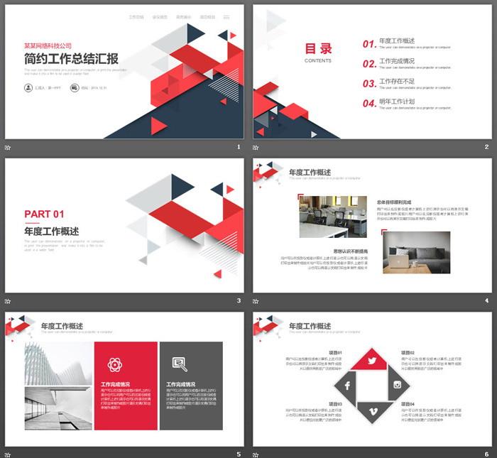 创意红色多边形背景的工作总结PPT模板