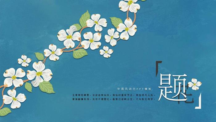 蓝色小花背景的文艺范艺术设计PPT模板