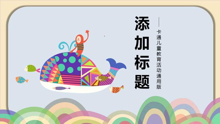 艺术插画鲸鱼背景的儿童美术教育PPT模板