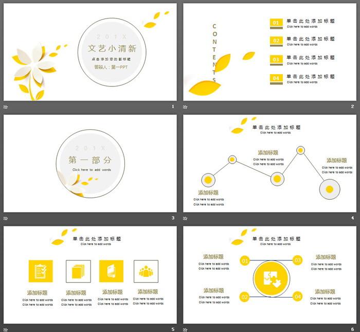 简洁唯美镂空小花背景的艺术设计PPT模板