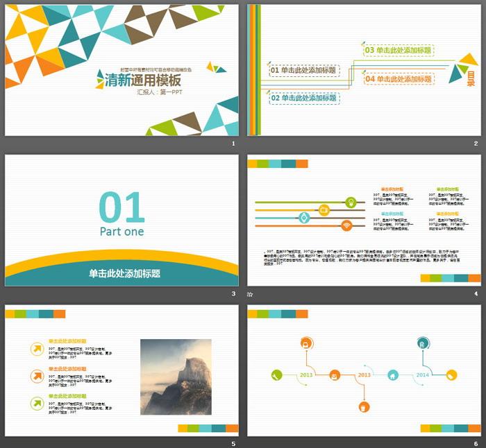 彩色清新多边形背景的时尚PPT模板免费下载