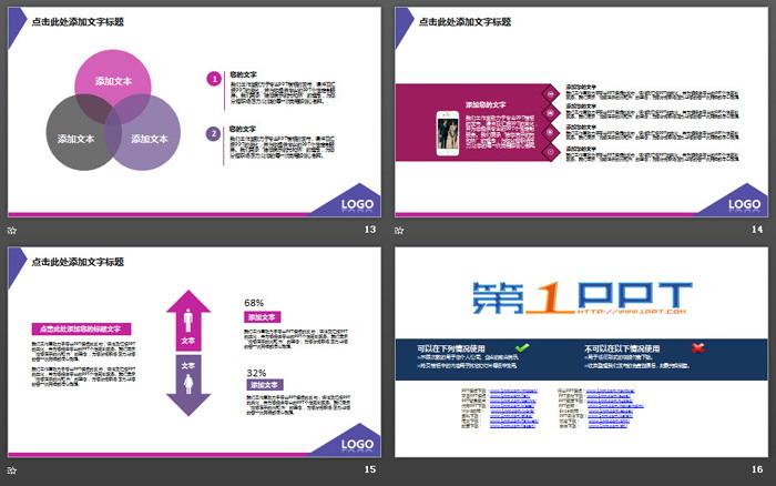 紫色低平面多边形背景的数据分析报告PPT模板