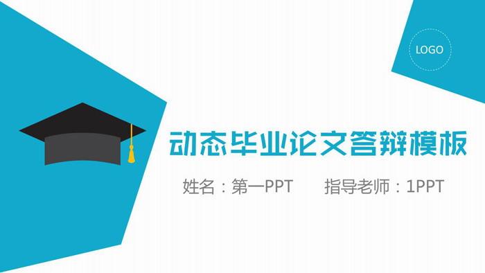 彩色色块与博士帽背景的毕业答辩PPT模板
