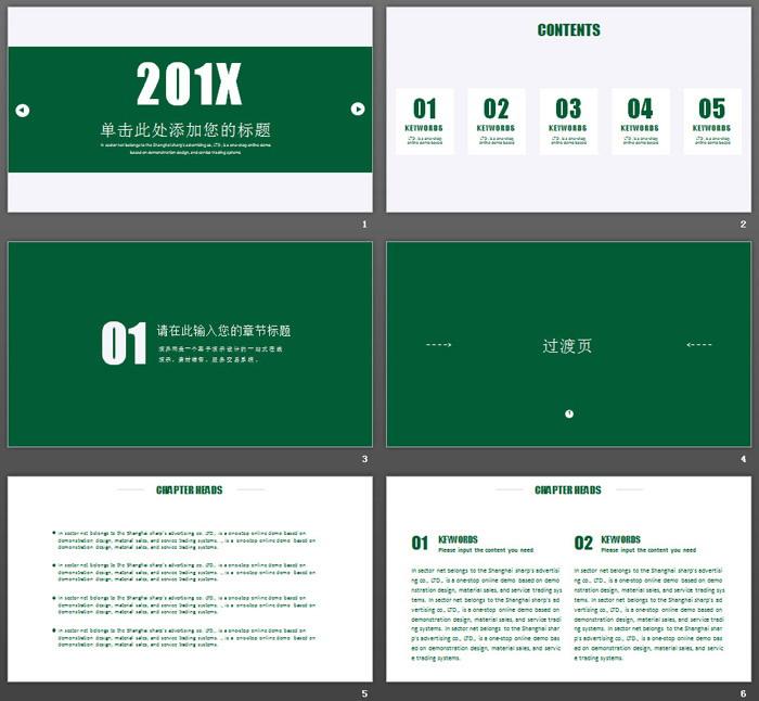 绿色极简扁平化分析报告PPT模板免费下载